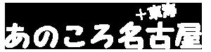 あのころ名古屋+東海